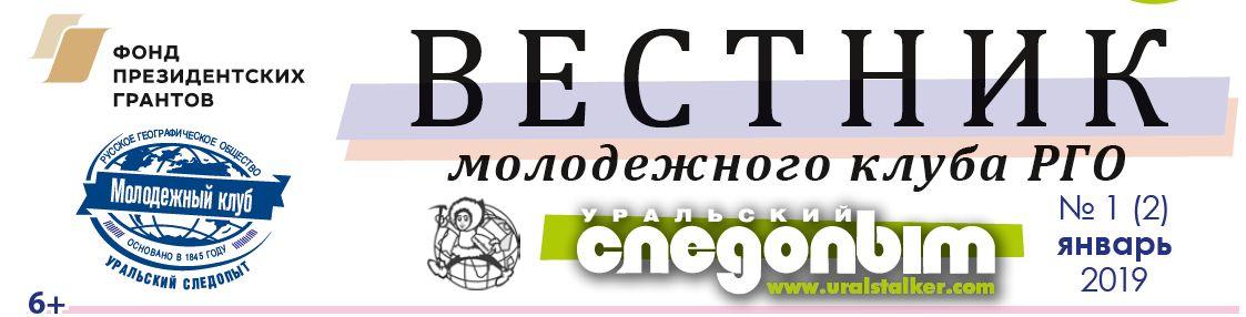 Вестник МК РГО
